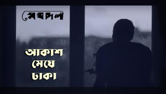 Akash Meghe Dhaka Lyrics by Meghdol Band
