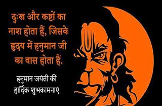 हनुमान जयंती स्टेटस इन हिंदी - Hanuman Jayanti Status In Hindi