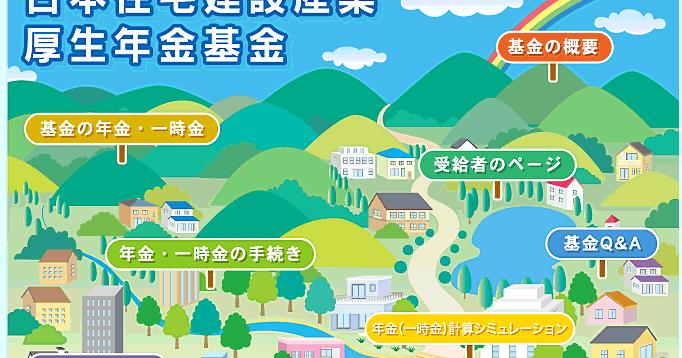 日本住宅建設産業厚生年金基金が解散 中国の通貨切り下げなどで運用状況がマイナスに転落