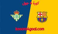 كورة 4 جول موعد مباراة برشلونة وريال بيتيس koora4goal في الدوري الإسباني والقنوات الناقلة