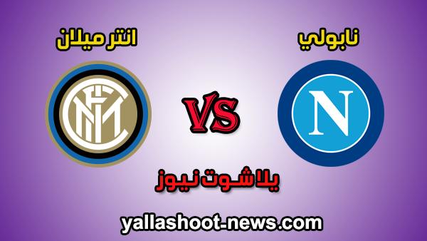 بث مباشر napoli | مشاهدة مباراة انتر ميلان ونابولي اليوم 6-1-2020 في الدوري الايطالي