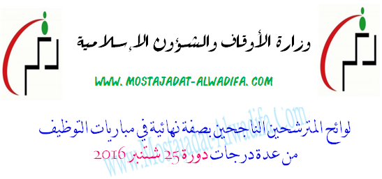 وزارة الأوقاف والشؤون الإسلامية لوائح المترشحين الناجحين بصفة نهائية في مباريات التوظيف من عدة درجات دورة 25 شتنبر 2016