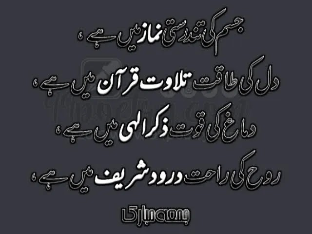 quotes on tilawat e quran in urdu