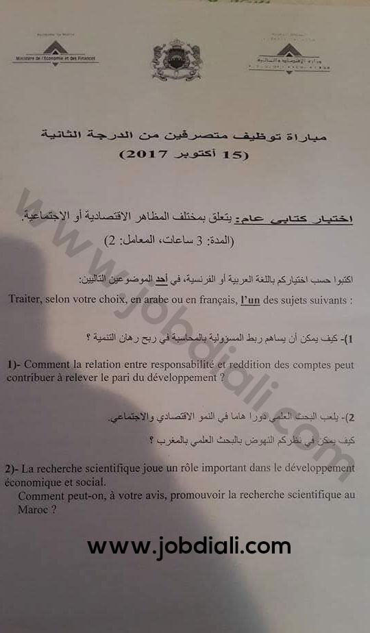 Exemple Concours de Recrutement des Administrateurs 2ème grade 2017 (Sciences éco) - Ministère de l'Economie et des Finances