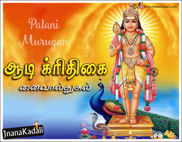 Here is a Tamil Language Nice Aadi Krithigai Quotations online, Top Aadi Krithigai Messages with Pictures, Tamil E Cards of Aadi Krithigai, Aadi Krithigai Tamil Language Story & Information, Tamilnadu Aadi Krithigai Date and holidays Quotations, Tamil Aadi Krithigai Online Greeting cards with Nice Messages, Best Tamil Awesome Greetings Kavithai Messages online.
