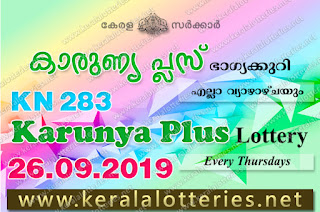 "KeralaLotteries.net, ""kerala lottery result 26 09 2019 karunya plus kn 283"", karunya plus today result : 26-09-2019 karunya plus lottery kn-283, kerala lottery result 26-09-2019, karunya plus lottery results, kerala lottery result today karunya plus, karunya plus lottery result, kerala lottery result karunya plus today, kerala lottery karunya plus today result, karunya plus kerala lottery result, karunya plus lottery kn.283 results 26-09-2019, karunya plus lottery kn 283, live karunya plus lottery kn-283, karunya plus lottery, kerala lottery today result karunya plus, karunya plus lottery (kn-283) 26/09/2019, today karunya plus lottery result, karunya plus lottery today result, karunya plus lottery results today, today kerala lottery result karunya plus, kerala lottery results today karunya plus 26 09 19, karunya plus lottery today, today lottery result karunya plus 26-09-19, karunya plus lottery result today 26.09.2019, kerala lottery result live, kerala lottery bumper result, kerala lottery result yesterday, kerala lottery result today, kerala online lottery results, kerala lottery draw, kerala lottery results, kerala state lottery today, kerala lottare, kerala lottery result, lottery today, kerala lottery today draw result, kerala lottery online purchase, kerala lottery, kl result,  yesterday lottery results, lotteries results, keralalotteries, kerala lottery, keralalotteryresult, kerala lottery result, kerala lottery result live, kerala lottery today, kerala lottery result today, kerala lottery results today, today kerala lottery result, kerala lottery ticket pictures, kerala samsthana bhagyakuri"