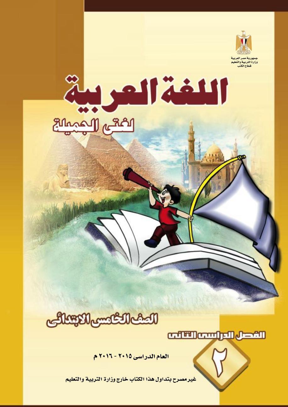 كتاب الوزارة في اللغة العربية للصف الخامس الإبتدائي الترم الأول والثاني 2019