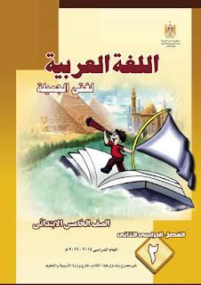 كتاب العربي الصف الخامس الإبتدائي