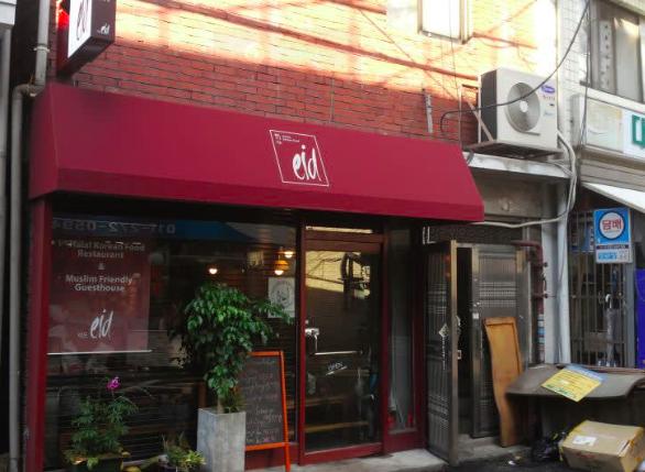 Top 10 Restoran Halal di Korea Yang Harus Kamu Coba