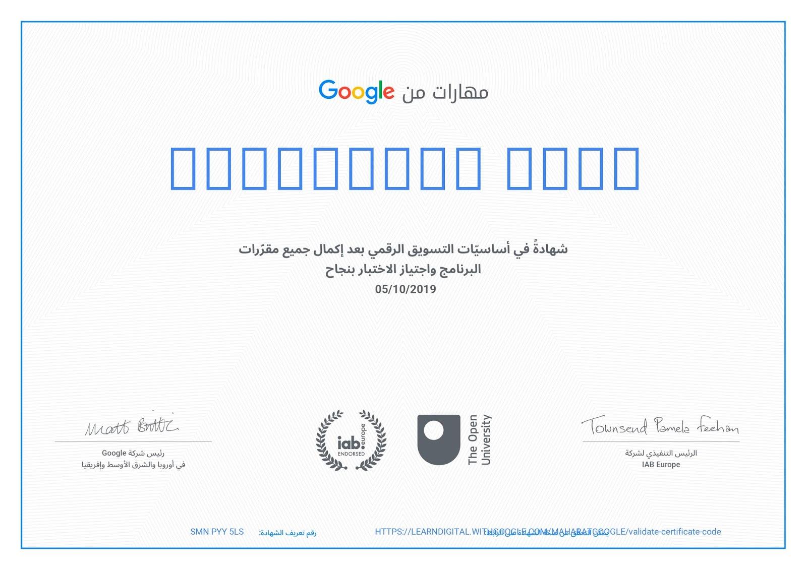 certificat google saad guennouni