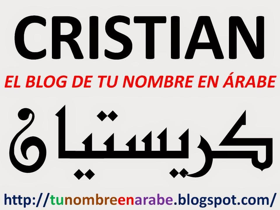 cristian en letras arabes para tatuajes