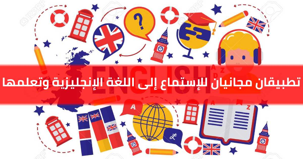 تطبيقان مجانيان لتعلم القراءة والاستماع إلى اللغة الإنجليزية مع القصص