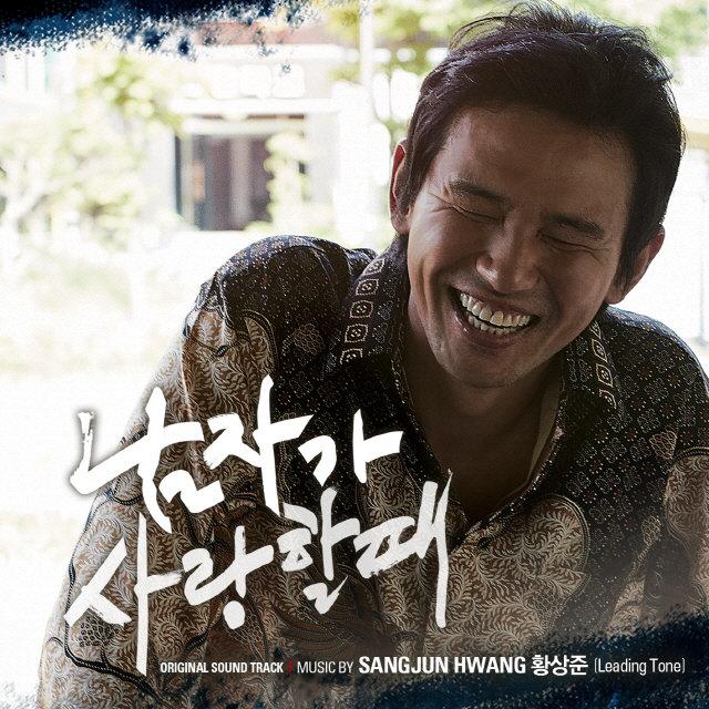 Various Artists – When A Man Loves A Woman  OST