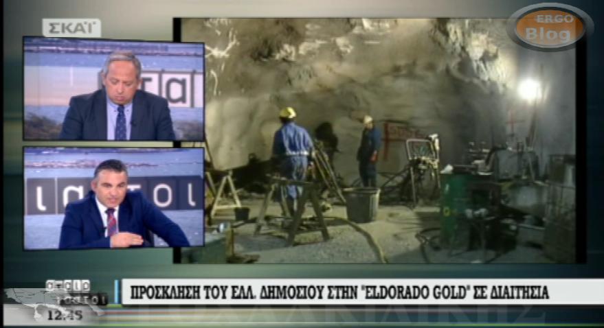 Πρόσκληση του Ελληνικού Δημοσίου προς την Eldorado Gld για την διαιτησία (βίντεο)