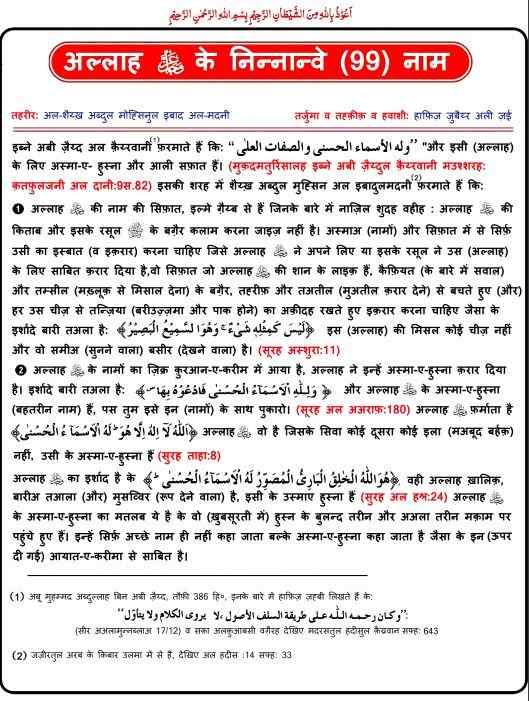 99 Names Allah Hindi