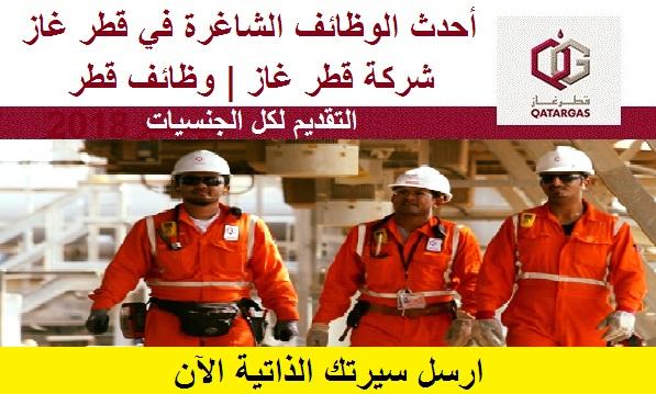 أحدث الوظائف الخالية في شركة قطر غاز في دولة قطر وبرواتب مجزية