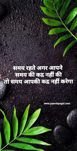 hindi thoughts 2020