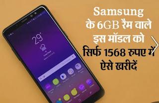 Rs. 30,999 वाला ये स्मार्टफोन मिल सकता है आपको सिर्फ Rs. 1568 में