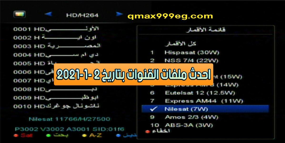 احدث ملفات القنوات عربى H1mini H3mini H2 Mini بتاريخ 2 1 2021