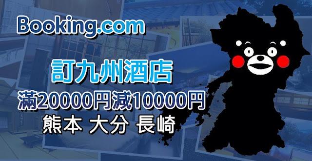 超筍!Booking .com 九州5折優惠再黎! 訂滿HK$1,527,減HK$763,年底前入住!
