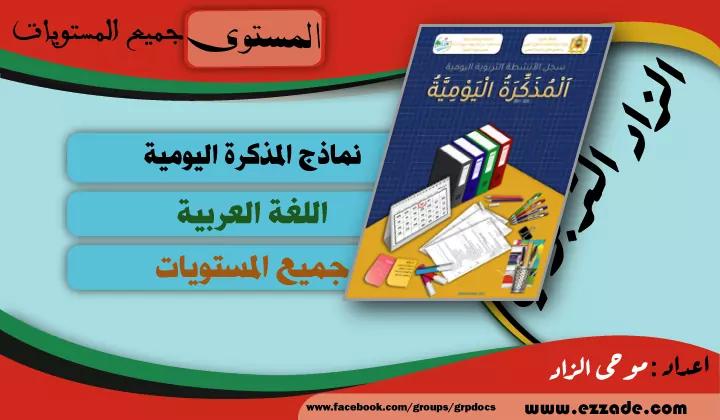 نمادج المذكرة اليومية لأستاذ التعليم الإبتدائي word (قابلة للتعديل) 2021/2022