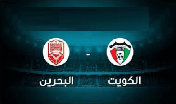 شاهد مبارة الكويت والبحرين خليجي 24 بث مباشر من هنا