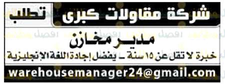 وظائف الاهرام, وظائف جريدة الاهرام 12/7/2019 العدد الاسبوعى , وظائف الاهرام اليوم