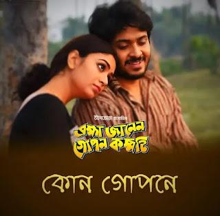 Kon Gopone Lyrics (কোন গোপনে ) Surangana | Brahma Janen Gopon Kommoti