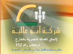 شركة أبو عالية للتوظيف الخارجي: مطلوب معلمات للعمل بمدارس بالرياض بالسعودية للمرحلة الابتدائية