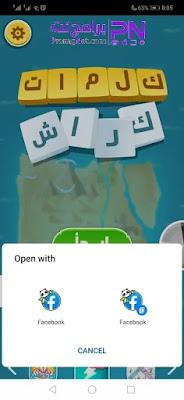 تحميل لعبة كلمات متقاطعة للكمبيوتر
