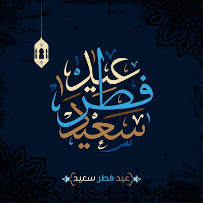 Eid Saeed Mubarak in Arabic Greetings | Happy Eid Wishes Images Dpz