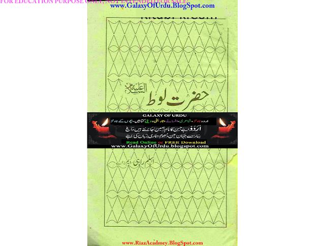 Hazrat Loot a.s By Aslam Rahi M.A