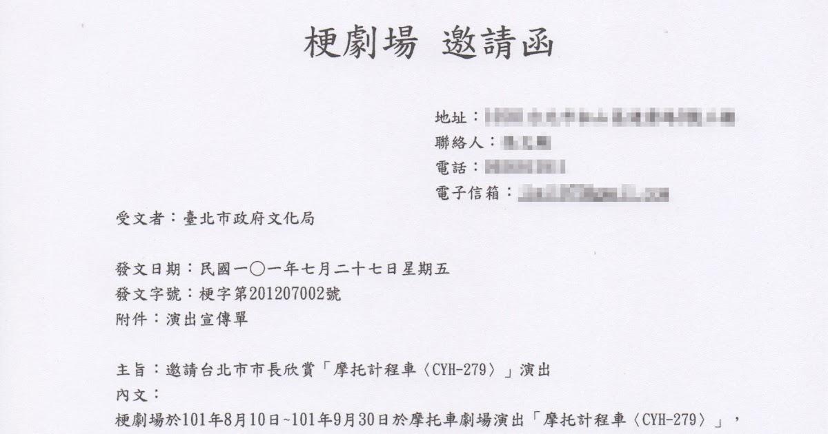 CYH-279: 臺北市長專場邀請函
