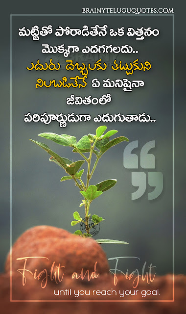 telugu quotes, life changing success quotes in telugu, motivational thoughts in telugu