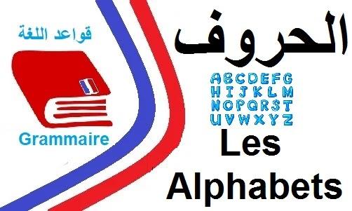 تعلم كل شيئ عن الحروف الفرنسية