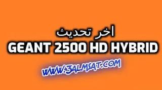 اخر تحديث GEANT 2500 HD Hybrid اصدار 2.57