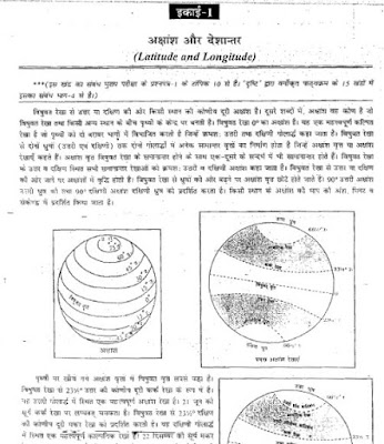 Drishti-the-Vision-IAS-Coaching-Geography-Notes-in-Hindi-Free-Download