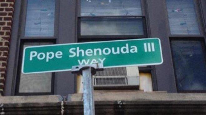 إطلاق اسم البابا شنودة الثالث على أحد شوارع ولاية نيوجيرسي بأمريكا