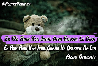 Azad Ghulati Sad Poetry In urdu