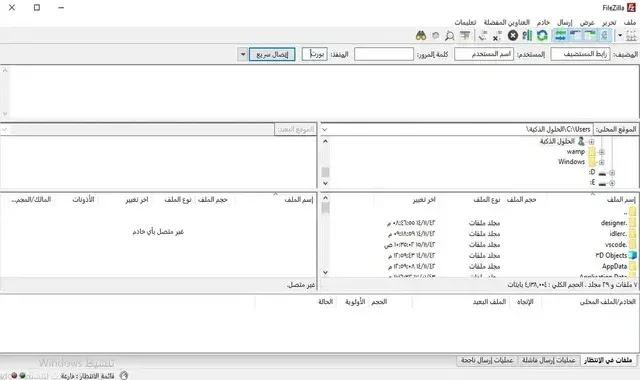 filezilla main interface