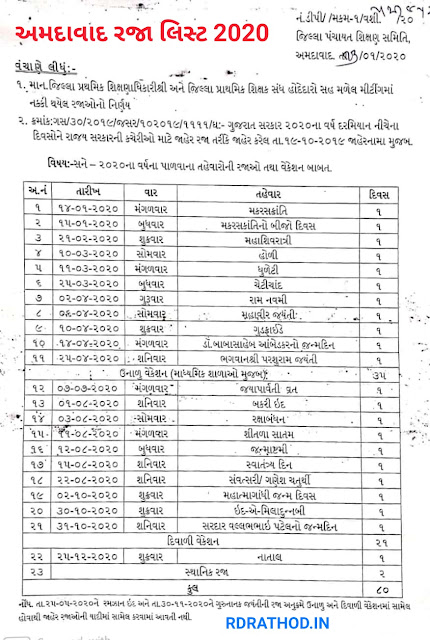 AHMEDABAD JILLA RAJA LIST (2020) | DOWNLOAD AHMEDABAD HOLIDAY LIST 2020