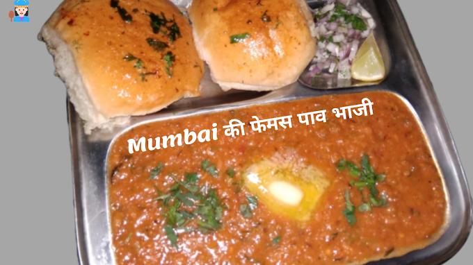 [ New Year Special ] Pav Bhaji Recipe