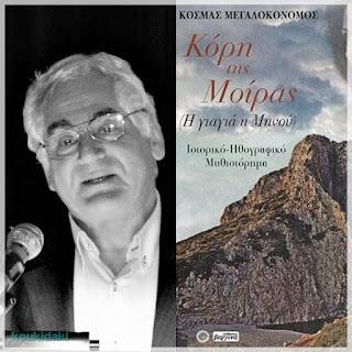 Από το εξώφυλλο του μυθιστορήματος του Κοσμά Μεγαλοκονόμου, Κόρη της Μοίρας, και φωτογραφία του ίδιου
