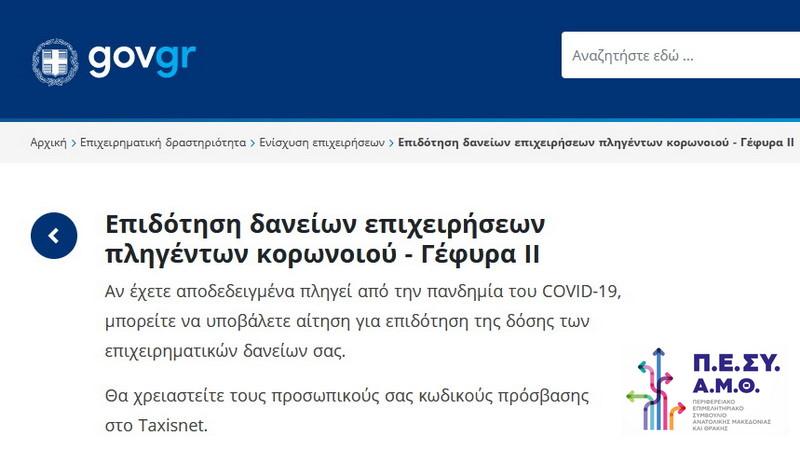 Ενημερωτική e-ημερίδα των Επιμελητηρίων ΑΜ-Θ για το πρόγραμμα «ΓΕΦΥΡΑ 2»