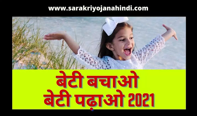 बेटी बचाओ बेटी पढ़ाओं योजना 2021 Beti Bachao Beti Padhao Yojana in Hindi 2021
