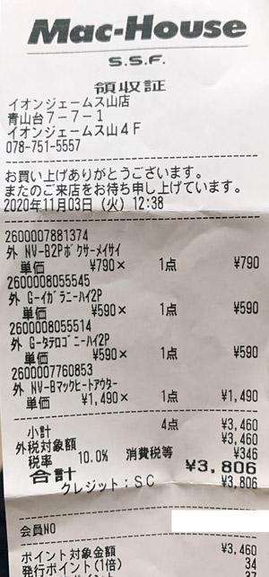 マックハウス イオンジェームス山店 2020/11/3 のレシート