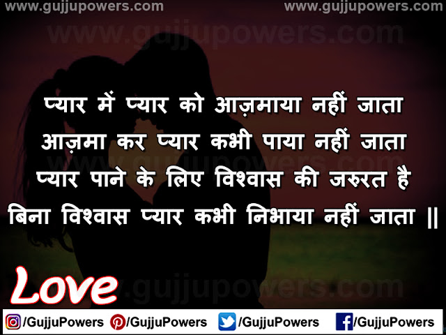 love shayari image ke sath download
