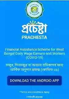 Prochesta Pokolpo Android App Launch