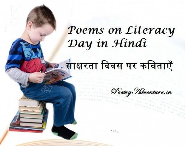 Poem on Literacy Day in Hindi, Literacy Day Par Kavita, Saksharta Par Kavita, साक्षरता दिवस पर कविता
