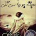 Mohabbat jo rooth si gai novel by Sana Khaliq pdf download